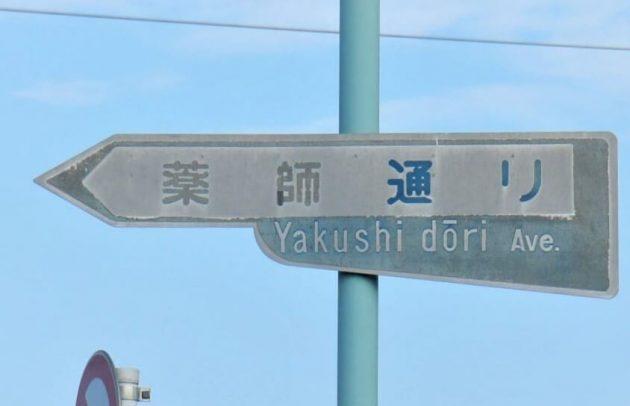 薬師通りの標識の画像